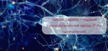 нейроновость